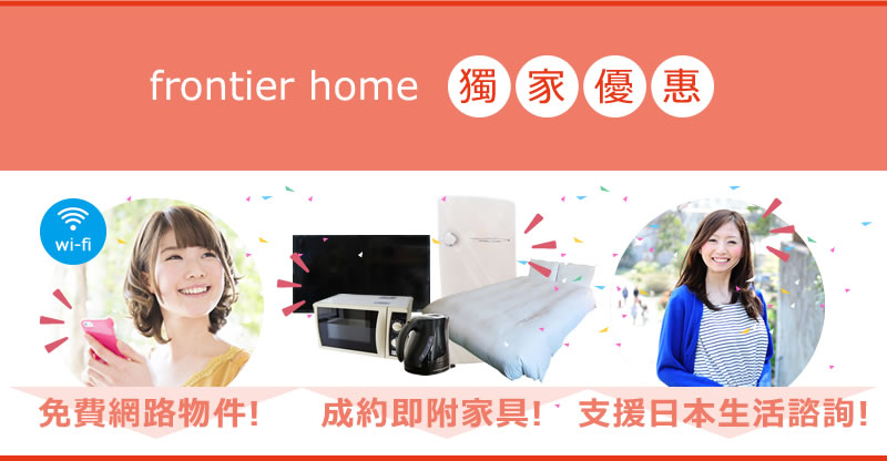 frontier home 獨家優惠